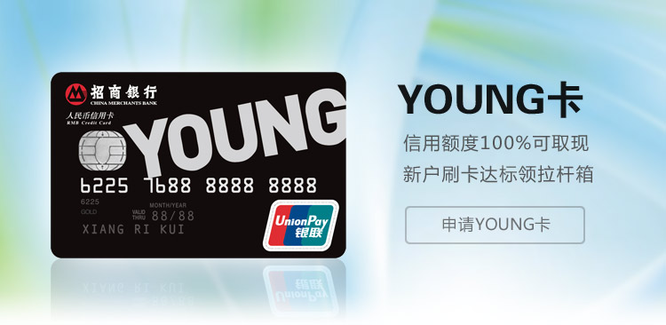 YOUNG卡