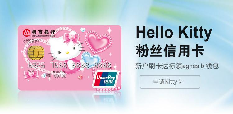 招商银行Hello Kitty信用卡