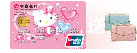招商银行Hello Kitty粉丝卡在线申请