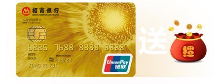 招行标准信用卡在线申请