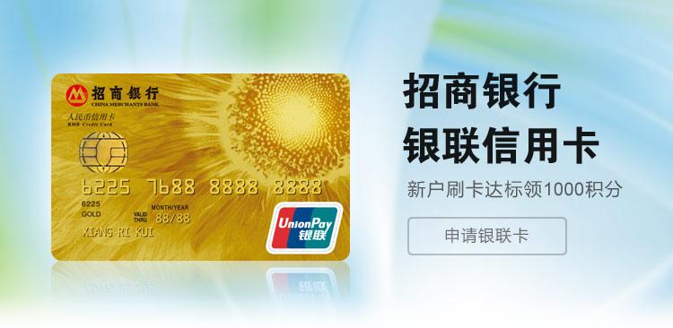 招商银行银联标准信用卡