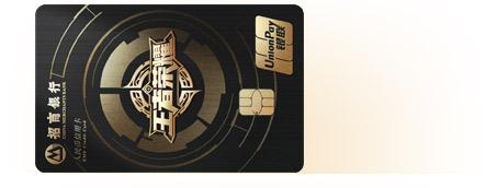 招商银行王者荣耀联名卡在线申请