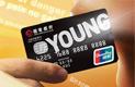 招商银行信用卡申请栏目年轻人都能申请招行YOUNG卡(青年版)吗
