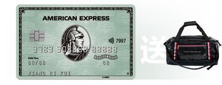 招商银行美国运通百夫长信用卡在线申请