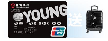 招商银行young卡在线申请
