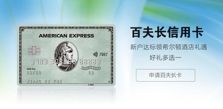 招商银行美国运通百夫长信用卡