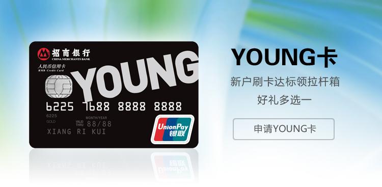 招商银行YOUNG卡信用卡